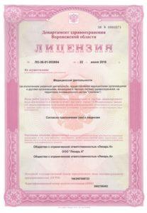 наркологический центр лицензия