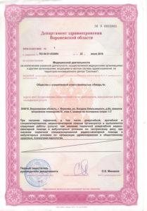 лицензия наркологический центр